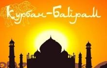 Некоторые вопросы, связанные с праздником Курбан-Байрам