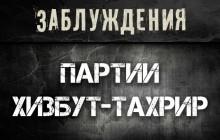 ТЕЧЕНИЕ «ХИЗБ АТ-ТАХРИР»: ИСТОРИЯ, ЦЕЛИ, СТРУКТУРА