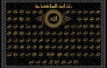 Прекрасные Имена Аллаhа